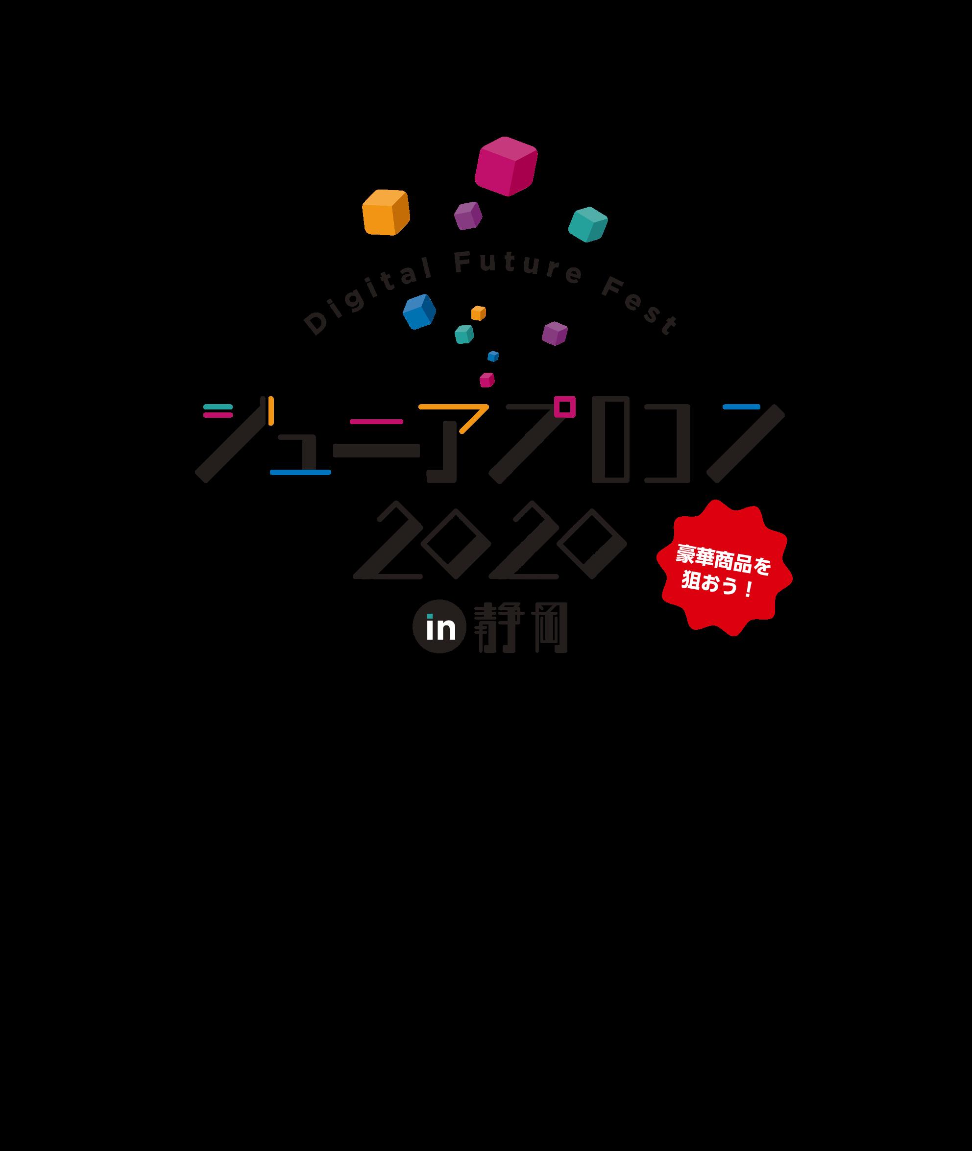 ジュニアプロコン2020 in 静岡