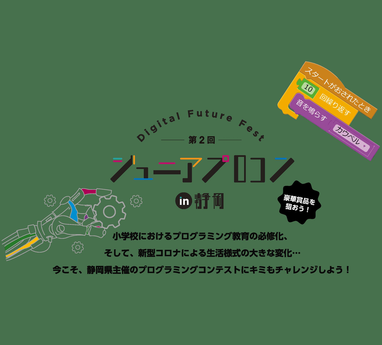 第2回 ジュニアプロコン in 静岡