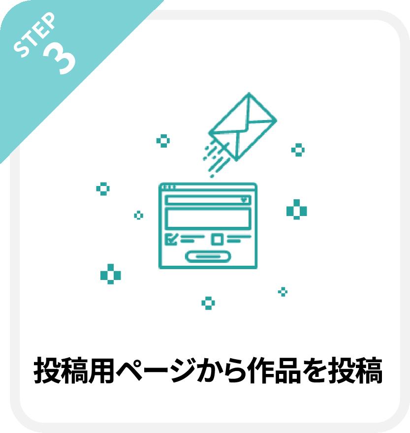 STEP3.投稿用ページから作品を投稿!